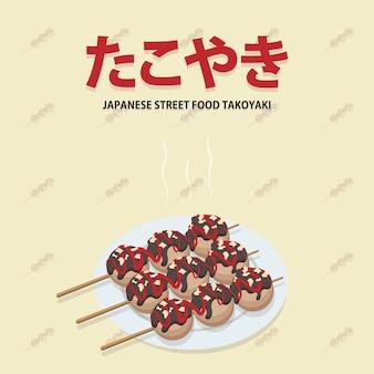Japanisches streetfood takoyaki