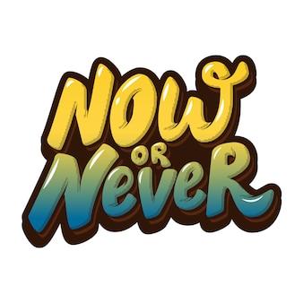 Jetzt oder nie. hand gezeichnete beschriftung auf weißem hintergrund. element für plakat, grußkarte, t-shirt. illustration.