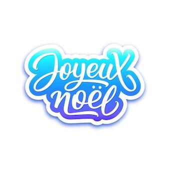 Joyeux noel text auf dem etikett. weihnachtsgrußkarte
