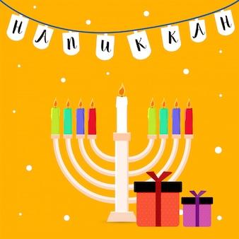 Jüdischer feiertag chanukka mit menora (traditioneller kandelaber) und geschenkboxen.