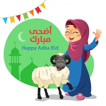Junges moslemisches mädchen mit eid al-adha sheep