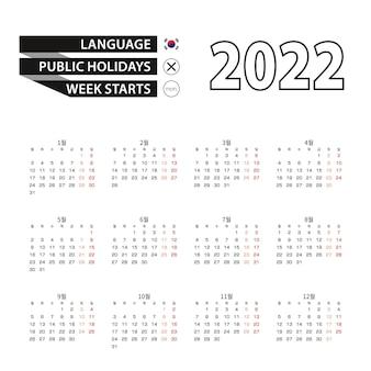 Kalender 2022 in koreanischer sprache, woche beginnt am montag.