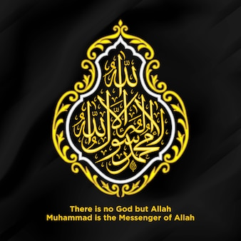 Kalligraphie von es gibt keinen gott außer allah, muhammad ist der gesandte allahs.