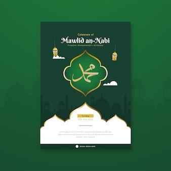 Kalligraphie von mohammed für mawlid ein nabi-gruß auf plakatvorlage