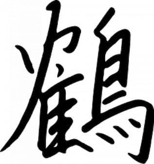Kanji tsuru