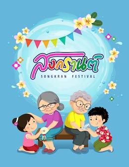 Kinder geben jasmingirlanden und gießen duftendes wasser auf die hände der ältesten und bitten um segen. songkran thai festival konzept.