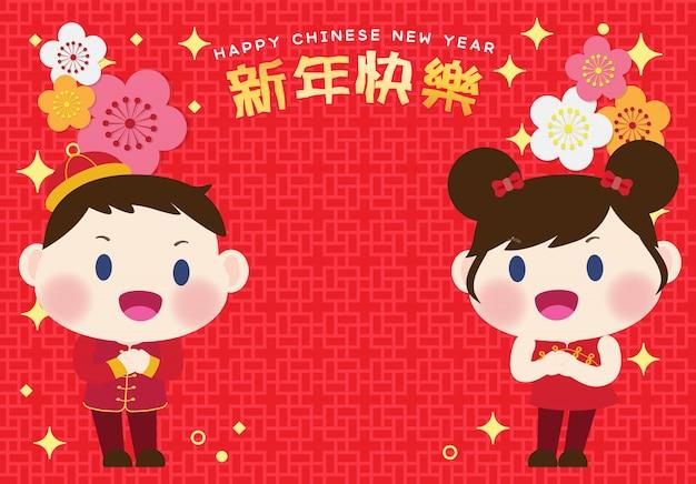 Kinder und feierhintergrund des chinesischen neujahrsfests