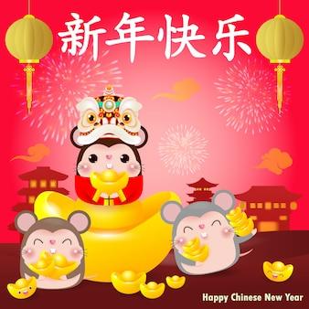Kleine ratte mit dem halten des chinesischen goldes, guten rutsch ins neue jahr des rattentierkreises, grußkarte