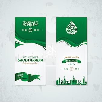 Königreich saudi-arabien nationalfeiertag banner grußkarte zur förderung feiern und hintergrund