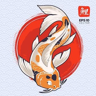 Koi fisch auf gemaltem rotem kreis. japanischer karpfen.