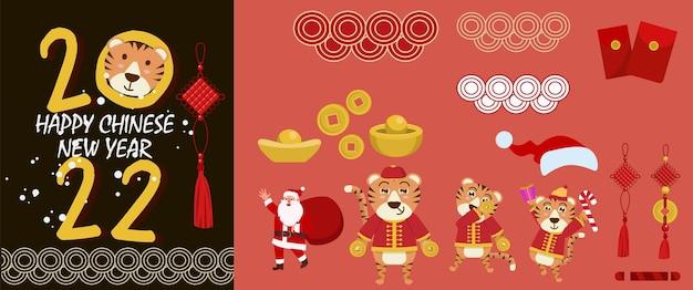 Kollektionen zum chinesischen neujahr 2022, das jahr des tigers. feiern-karte mit süßem tiger. vektor-illustration.
