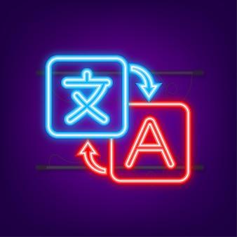 Konzept des online-übersetzers. übersetzer-symbol. neon-symbol. vektor-illustration.