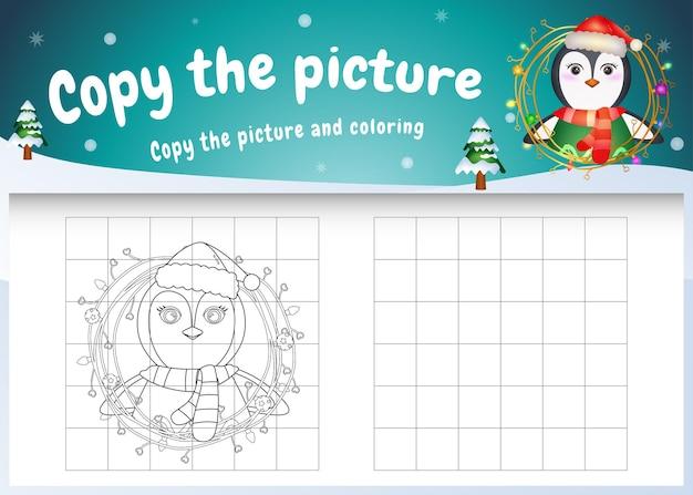 Kopieren sie das bild kinderspiel und die malvorlage mit einem süßen pinguin