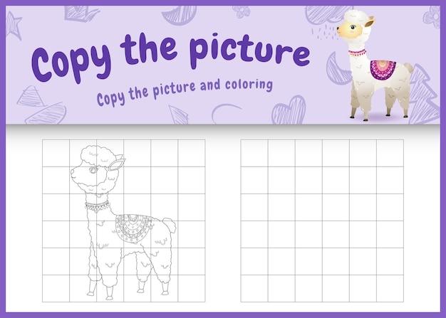 Kopieren sie das bild kinderspiel und malvorlagen mit einem niedlichen alpaka