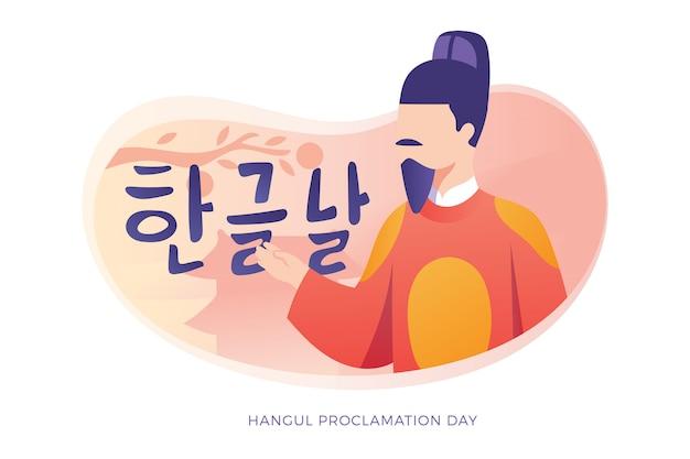 Koreanischer hangul-proklamationstag