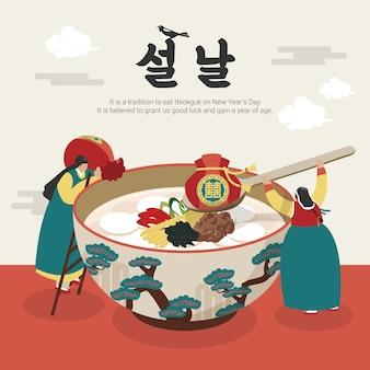 Koreanischer neujahrs-mondtag mit tteokguk und kindern