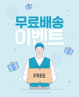 Koreanisches online-shopping-banner