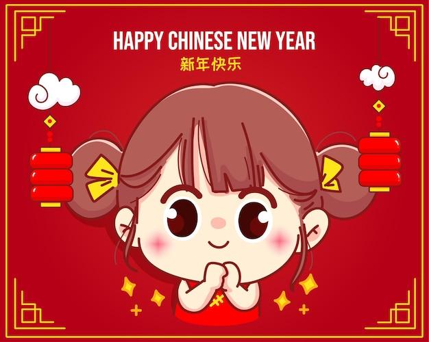 Lächelndes süßes mädchen frohes chinesisches neujahrsgrußkarikaturcharakterillustration