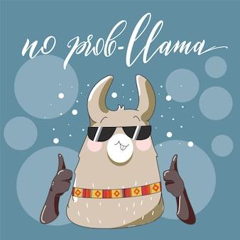 Lama mit sonnenbrille im cartoon-stil. kein problem mit lamas. handgezeichnete vektor-illustration. elemente für grußkarten, poster, banner. t-shirt, notizbuch und stickerdesign