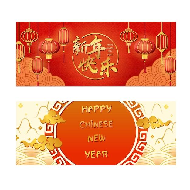 Landschaftsbanner set mit 2021 chinesischen neujahrselementen