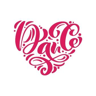 Liebe gezeichnete beschriftung des modernen kalligraphietextes des logos der hand in form des herzens.
