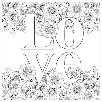 Liebeswörter mit mehndi-blumen zum ausmalen von buchseiten-doodle-ornamenten in schwarz-weißer handzeichnungsillustration