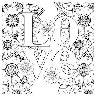 Liebeswörter mit mehndi-blumen zum ausmalen von buchseiten-doodle-ornamenten in schwarzweiß