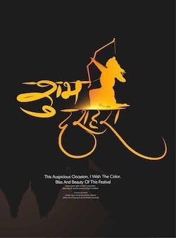 Lord rama tötet ravana beim navratri-fest zum happy dussehra vijayadashami hindu-fest