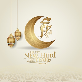 Luxuriöse und futuristische muharram-kalligraphie islamische und glückliche neue hijri-jahresgrußschablone