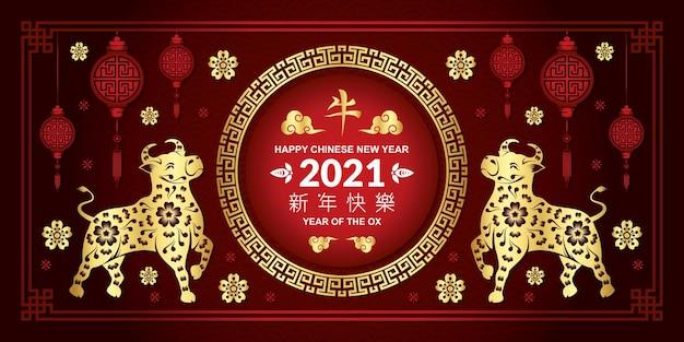 Luxus chinesisches neujahr 2021