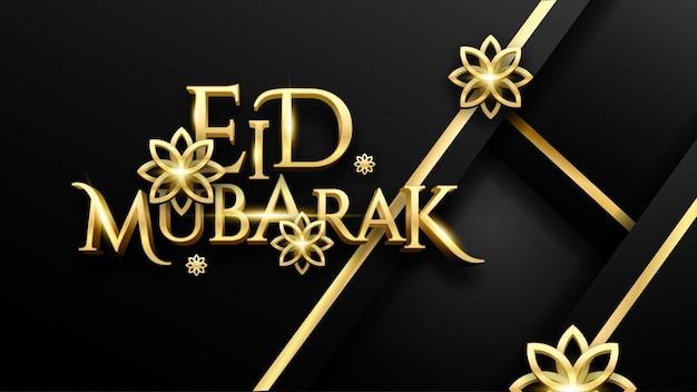 Luxus gold ramadan kareem texteffekt