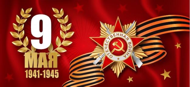Mai russischer tag des sieges