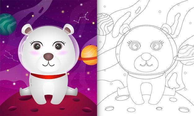 Malbuch für kinder mit einem niedlichen eisbären in der weltraumgalaxie