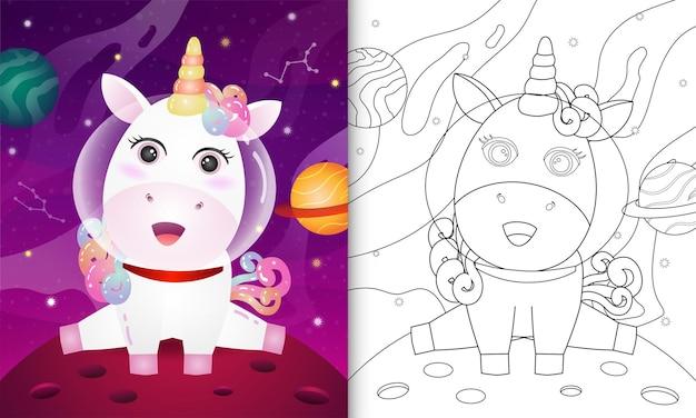 Malbuch für kinder mit einem süßen einhorn in der weltraumgalaxie
