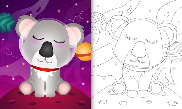 Malbuch für kinder mit einem süßen koala in der weltraumgalaxie