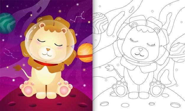 Malbuch für kinder mit einem süßen löwen in der weltraumgalaxie