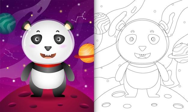 Malbuch für kinder mit einem süßen panda in der weltraumgalaxie