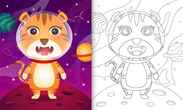 Malbuch für kinder mit einem süßen tiger in der weltraumgalaxie