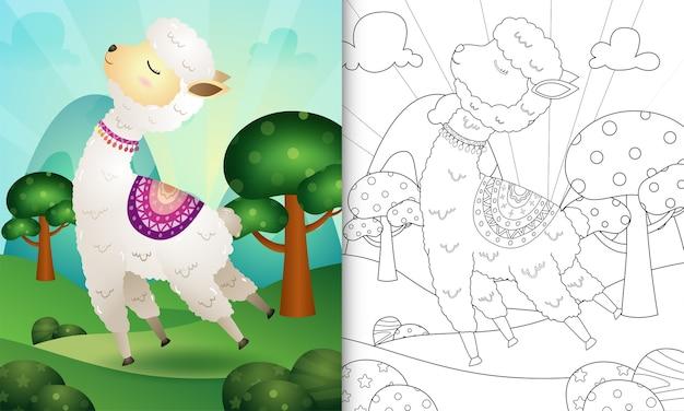Malbuch für kinder mit einer niedlichen alpaka-charakterillustration