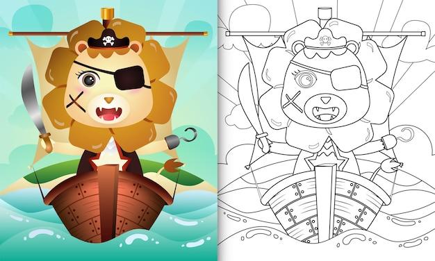 Malbuch für kinder mit einer niedlichen piratenlöwencharakterillustration auf dem schiff