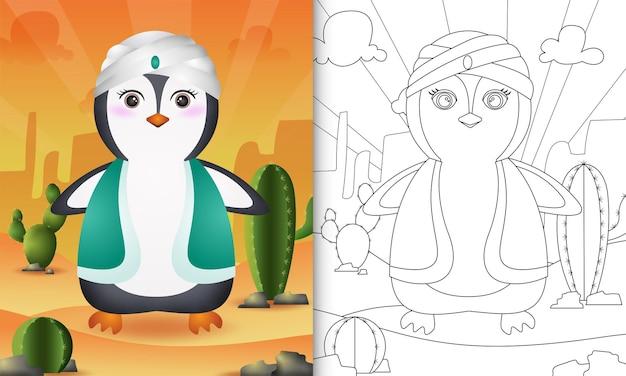 Malbuch für kinder themenorientierten ramadan mit einem niedlichen pinguin unter verwendung der arabischen traditionellen tracht