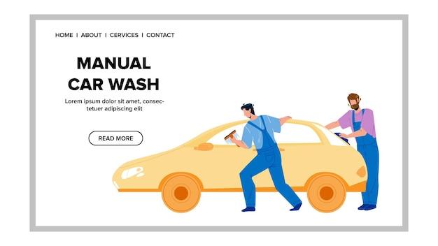 Manuelle autowäsche mit auto-shampoo-vektor. autowaschservice arbeiter manuelle autowäsche mit bürste und lappen. charaktere pflege reinigung schmutzig transport web flache cartoon illustration