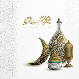 Mawid al nabi prophet mohammeds geburtstag islamische illustration hintergrund vektor design