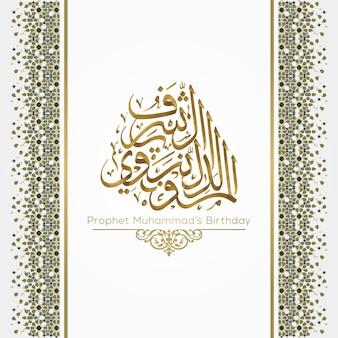 Mawid alnabi grußkarte blumenmuster-vektor-design mit schöner arabischer kalligraphie und moschee