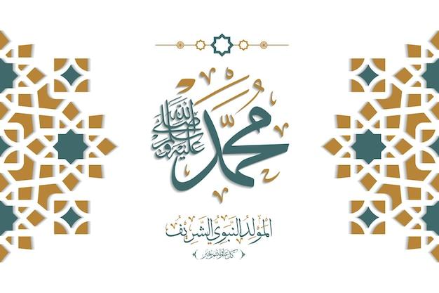 Mawlid al-nabawi al-shareef grußkartenvorlage mit kalligraphie und ornament premium-vektor