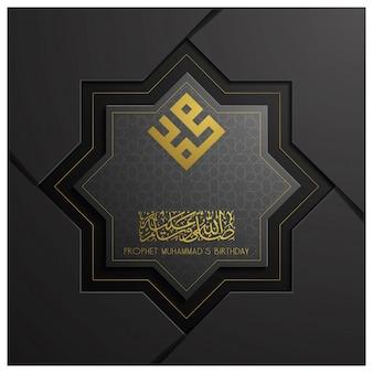 Mawlid al nabi greeting card-vektordesign mit glühender goldarabischer kalligraphie
