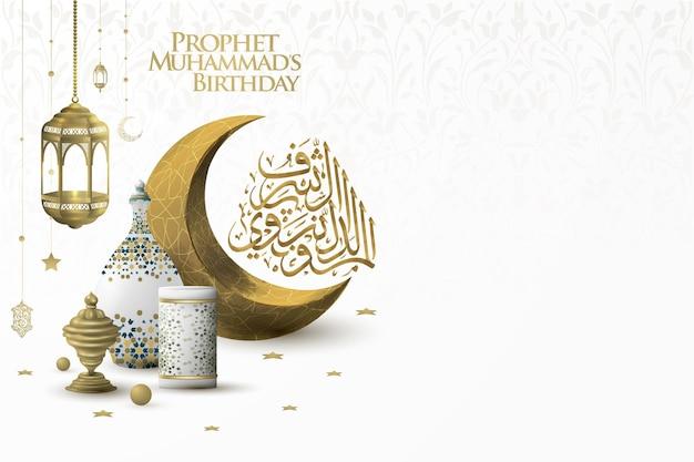 Mawlid al nabi grüßt islamisches illustrationshintergrundvektordesign mit arabischer kalligraphie