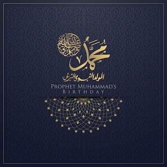 Mawlid al nabi grußkarte islamisches blumenmuster-vektordesign mit schöner arabischer kalligraphie