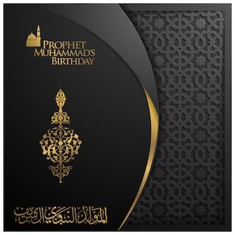Mawlid al nabi grußkarte mit blumenmuster und arabischer kalligraphie