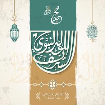 Mawlid al nabi islamischer gruß banner arabische kalligraphie prophet muhammads geburtstag